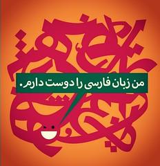 زبان #فارسی (Vahid Omid) Tags: فارسی