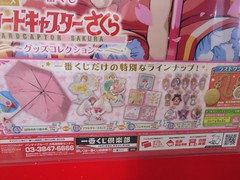 Poster of the Cardcaptor Sakura Lottery in Tokyo (Suki Melody) Tags: ichiban kuji cardcaptor sakura cardcaptors lottery prizes mystery winning umbrella figures towels key chains bag charms anime kawaii tokyo japan mei lin tomoyo li kero