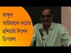 আব্দুল আজিজকে কঠোর হুশিয়ারি দিলেন ডিপজল   Abdul Aziz Vs Dipjol (newsroombd247) Tags: আব্দুল আজিজকে কঠোর হুশিয়ারি দিলেন ডিপজল   abdul aziz vs dipjol