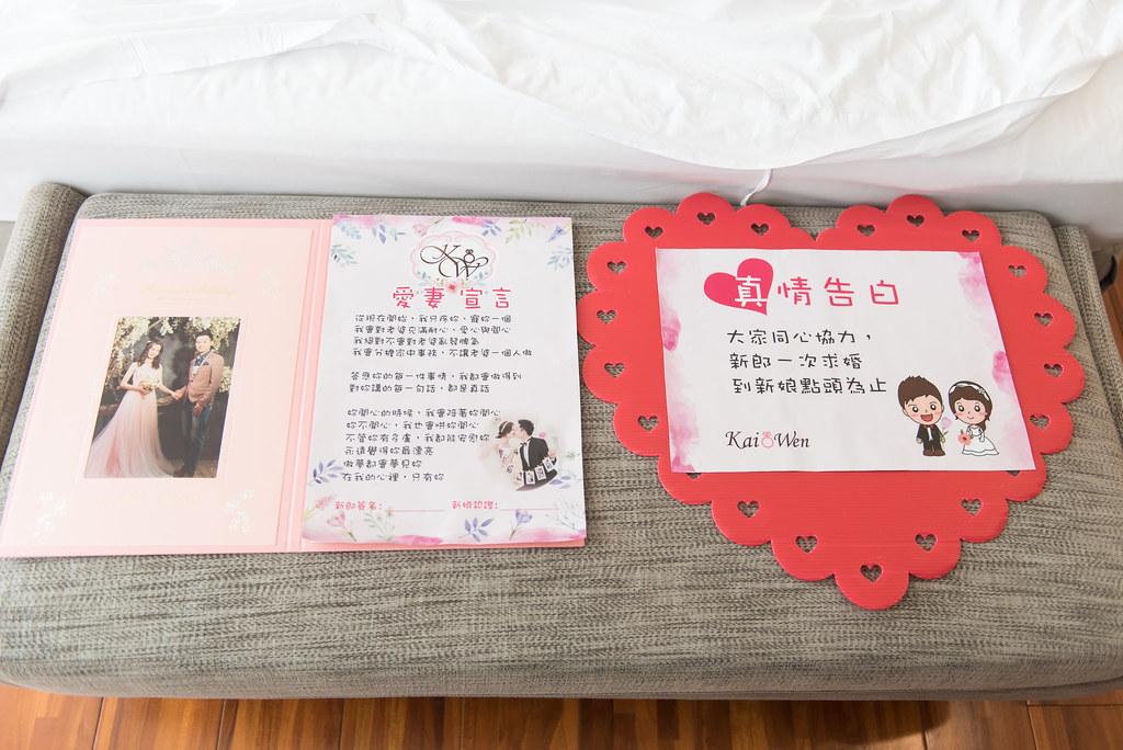 婚禮紀錄雅雯與健凱-145