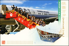 postcard - 60th Anniversary of the PRC (Jassy-50) Tags: postcard china prc people china60thanniversary xiamenairlines xiamen airline airplane plane paperboat boat