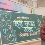 Hindi Week (16)