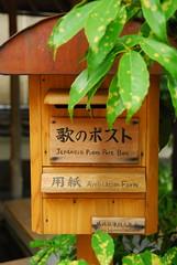 DSC_1915 (kikilalachi) Tags: izushi kinosaki hotspring 但馬小京都 城崎溫泉 出石城下町 日本 兵庫縣