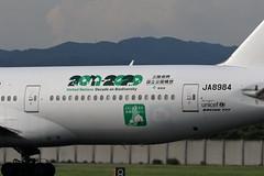 UP3A4873 (ken1_japan) Tags: 大阪国際空港 伊丹空港 itm 伊丹スカイパーク スカイランドハラダ japan osaka airplane ana jal canon 7dmkⅱ ef70200mm f28lisiiusm