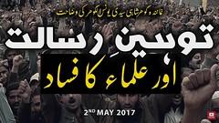 Video: Toheen-e-Risalat Aur Ulema Ka Fassad (Mehdi/Messiah Foundation International) Tags: allah blasphemylaw court god islam koran mohammed muhammed muslim muslims prophet quran religions sufism