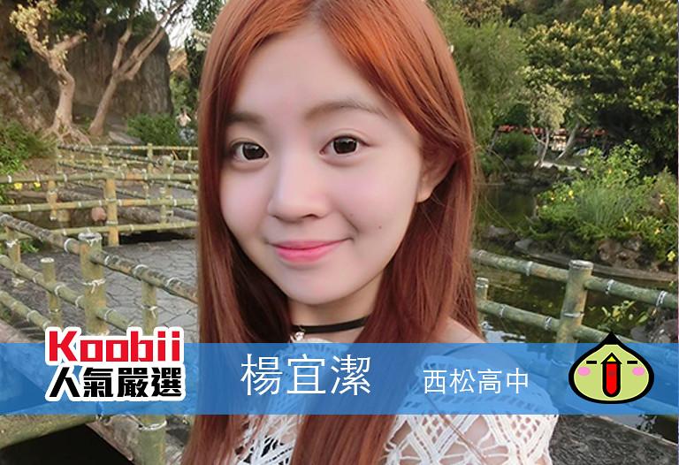 Koobii人氣嚴選237【西松高中-楊宜潔】- 像布丁一樣可愛的吉他社女孩