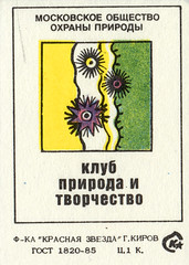 Moscow Society for the Protection of Nature: Nature and Creativity Club (The Paper Depository) Tags: matchbox matchboxlabel russia soviet sovietunion ussr conservation