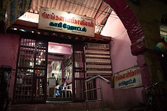 Mangalambika vilas hotel (Premnath Thirumalaisamy) Tags: temple chola visitingcholas travel travelogue premnaththirumalaisamy airavateswarartemple unheritagesite tamilnadu