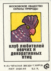 Moscow Society for the Protection of Nature: Song and Ornamental Bird Lovers Club (7/9) (The Paper Depository) Tags: matchbox matchboxlabel russia soviet sovietunion ussr conservation bird