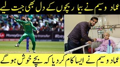 Imad Wasim meet with cancer patients child at SKMH || Pakistan Cricket Team || latest news (urduwebtv) Tags: imad wasim meet with cancer patients child skmh || pakistan cricket team latest news
