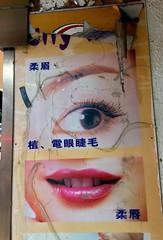 Eye See You (cowyeow) Tags: makeup cosmetics cyclops creepy eye lips store spa wall funny funnysign china chinese scary funnychina strange art artistic weird asia asian massage asianmassage hongkong kowloon tsimshatsui street