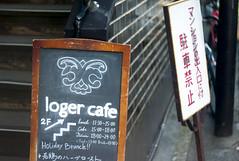 L1016315c (haru__q) Tags: leica m8 leicam8 leitz summar blackboard 黒板 loger cafe