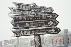 Frozen Sign (Jake Sze) Tags: cold winter signs mountermei path directions rollei35s china