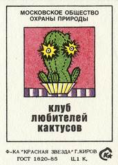 Moscow Society for the Protection of Nature: Cactus Lovers Club (1/9) (The Paper Depository) Tags: matchbox matchboxlabel russia soviet sovietunion ussr conservation cactus