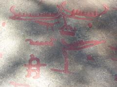 Gravures rupestres du site de Vitlycke, commune de Tanum (Suède) — vendredi 14 juillet 2017. (Guillaume Cingal) Tags: 14juillet2017tanum tanum vitlycke suède sweden