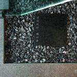 Ground in Indoor, Ryoguchiya Korekiyo (両口屋是清 東山店)