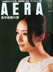 木村文乃 画像29