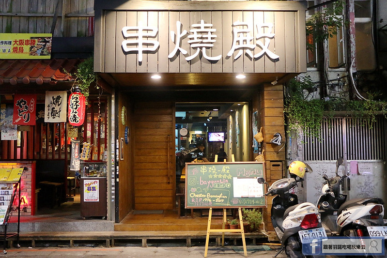 串燒-殿138