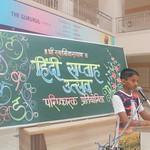 Hindi Week (13)