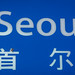 2017 - Korea -Seoul City - Welcome - 1 of 11
