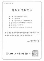 벤처기업확인서-2015