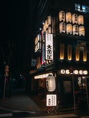 Japanese lights (garygaldamez) Tags: japan japón travel travellers wanderlust iphone 5s photography streetphotography 日本 旅行 歩く night
