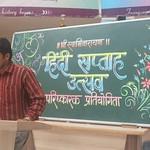 Hindi Week (15)
