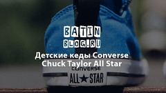 Детские кеды Converse Chuck Taylor All Star Simple Slip Low Top (БатинБлог) Tags: converse кеды chuck taylor all star simple slip low top shoes allstar chucktaylor