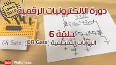 6- البوابات المنطقية - بوابة OR (spacetoon34) Tags: 6 البوابات المنطقية بوابة or