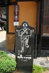 DSC_1834 (kikilalachi) Tags: izushi kinosaki hotspring 但馬小京都 城崎溫泉 出石城下町 日本 兵庫縣