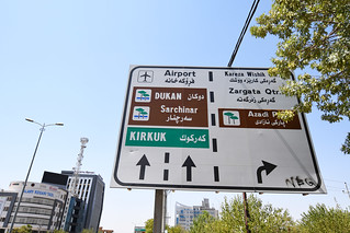 Road sign to Kirkuk, Sulaymaniyah, Iraqi Kurdistan