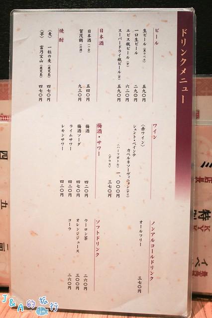 【日本大阪美食】KYK炸猪排Q's MALL店(とんかつ KYK あべの Q'sモール店)●有咖哩醬、味噌湯、沙拉吧和白飯吃到飽唷!(有中文菜單) @J&A的旅行