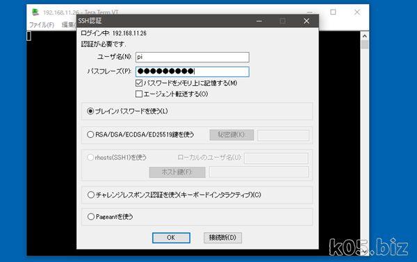 raspberry-pi-ssh02