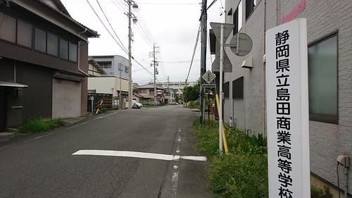 静岡県立島田商業高等学校