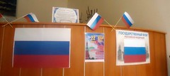 гос флаг
