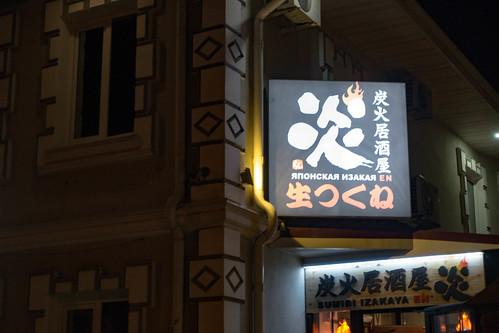DSC02692 ©  m-takagi