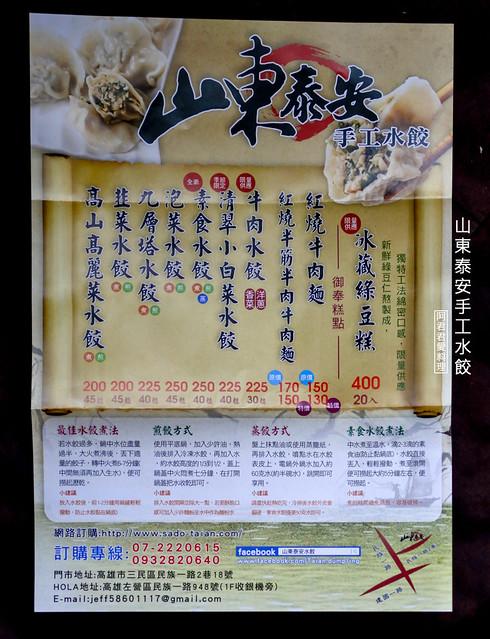 山東泰安手工水餃辣椒醬宅配水餃_20_阿君君愛料理-8387