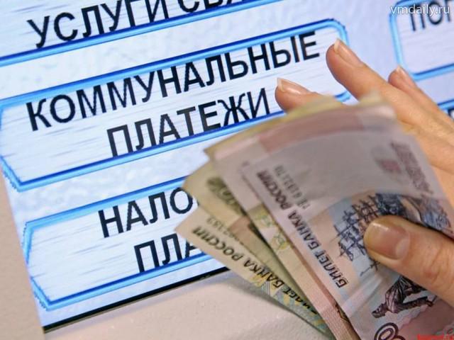 Граждане РФ смогут получить скидки науслуги ЖКХ