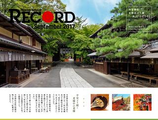 RECORD Active-U vol.118 - September 2017 /  今宮神社 名物あぶり餅「一和」と「かざりや」