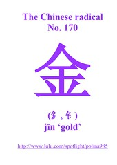 No. 170 金  (釒, 钅)  jīn 'gold' (nicolayshinkin) Tags: mandarin chineseenglish chinese ebook finance calligraphy university write study subtraction commerce commercial language learn learning letter level contract correspondence decomposition dictionary division email addition advanced analysis arithmetic beginner business character market marketing math mathematics multiplication number numerals radical selflearn how intermediate selfstudy speak structural textbook trading englishchinese financial