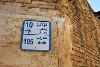 Old Arab Quarter, Erbil / Iraqi Kurdistan