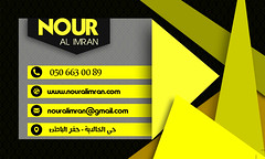 nour al imran business card1 (Muhammad Makram Othman) Tags: seo marketing internet computer england holland amazing wonderful helping feelings sense love couples images dangerous dubai saudi ابها نجران الرياض مكة دبي الشارقة هولندا جدة خميس الدمام الخُبر الجبيل الأحساء حفرالباطن إبداع creative fusion fire mountain italy roma barcelona messi cristiano music video movies apps science people humanity fabulous politics economy