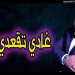 Cheb Mourad 2018 غادي تقعدي معايا ♚ By Rai DZ 2018 🔥 thumbnail