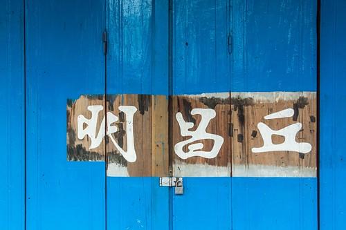 chiang khan - thailande 8