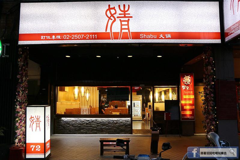 婧Shabu建國店003