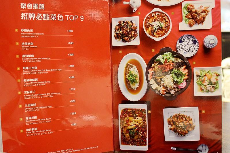 胡同大媽  台北北投餐廳  合菜桌菜料理  家庭聚餐07