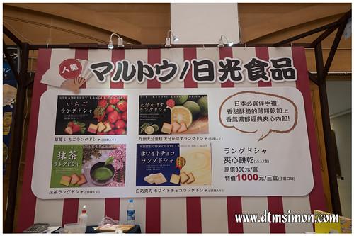 2017中友日本美食工藝大展26.jpg