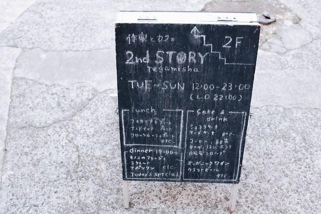 手紙舍2ndstory