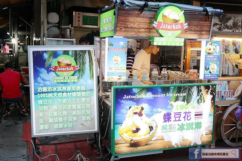 洽圖洽泰式手工冰淇淋寧夏店02