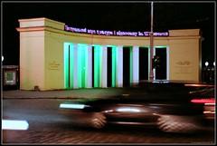 Shevchenko Park. (Ігор Кириловський) Tags: shevchenko park holovnastr chernivtsi ukraine slr nikonf5 nikkor 50mmf18afd film kodak colorplus200 bw uvhaze mrcnano xspro digital nikon c41